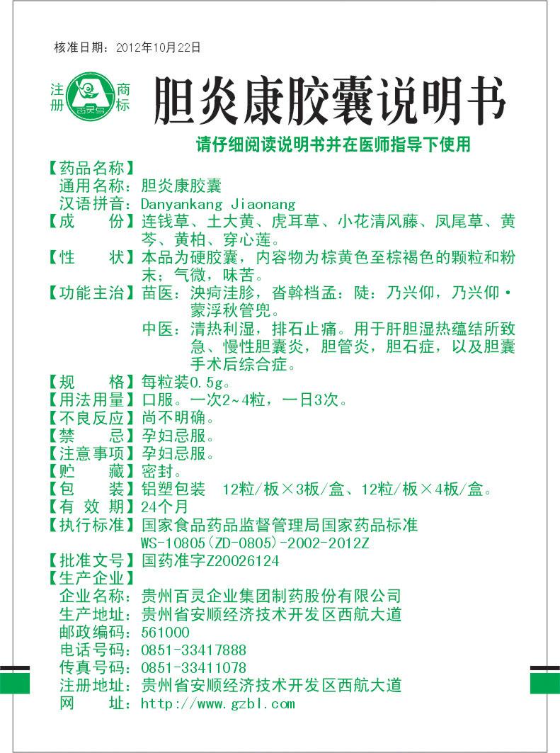 膽炎康膠囊1.jpg