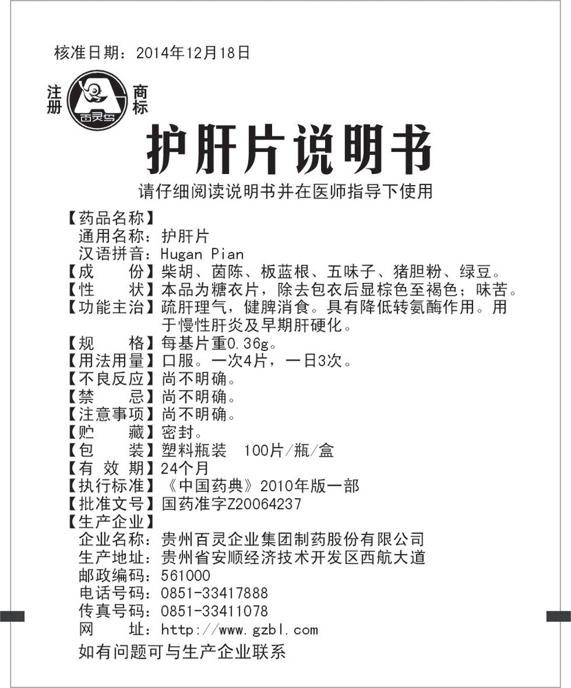护肝片1.jpg