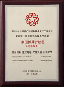 2010年中国侨界贡献奖