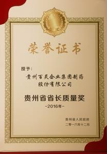 2016年贵州省省长质量奖