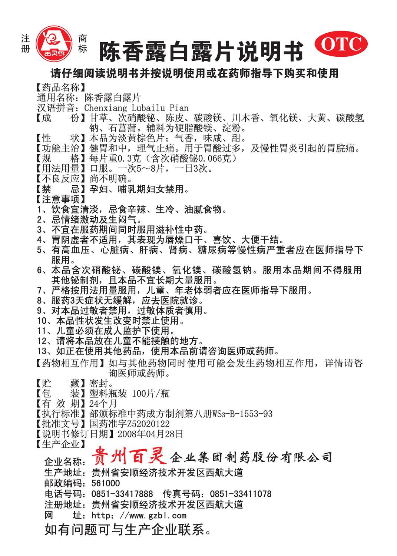 陳香露白露片1.jpg